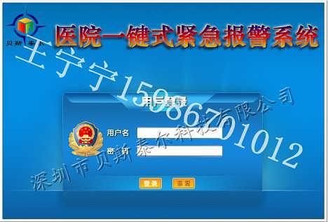 医院报警-深圳市贝斯泰尔科技有限公司.