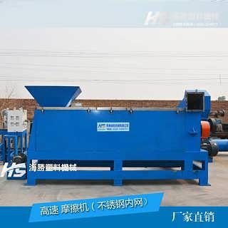 塑料高速摩擦清洗机  莱州海胜机械制造-莱州海胜机械有限公司