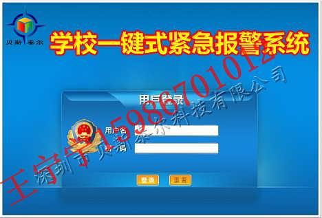 学校一键式报警系统平台-深圳市贝斯泰尔科技有限公司.