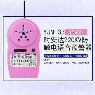 YJM-33语音型防触电报警器高压近电报警器-南京天尚电气有限公司