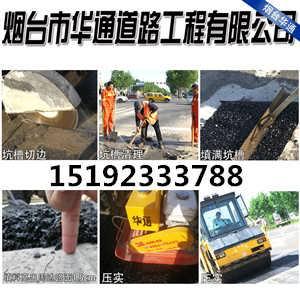 河南许昌沥青冷补料用实力说话-龙口市申泷机械设备有限公司