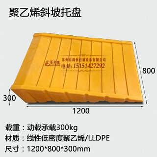 塑料斜坡托盘防泄漏斜坡托盘-苏州百利恒仓储设备有限公司