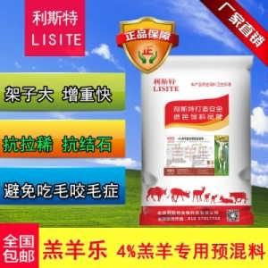 小羊开口饲料 供应山东小羊饲料  小羊羔    混合预混料-北京利斯特生物科技有限公司饲料推广