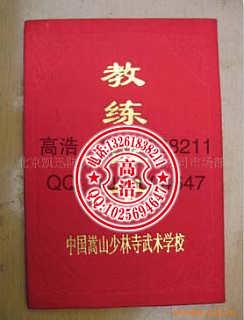 教练资格证书定制 安全线水印纸防伪证书 北京专业防伪印刷