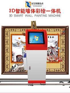 南昌自带电脑墙体彩绘机价格