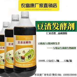 水产喂虾用的豆渣发酵剂广东买多少钱卖