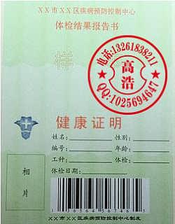 体检证明书定制 防伪底纹设计 北京专业防伪印刷