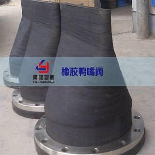 橡胶鸭嘴阀供应价格、武汉厂家直销