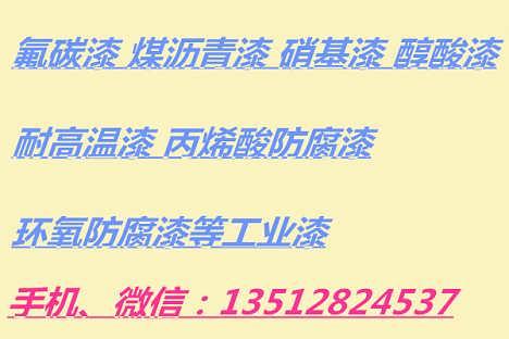 北京马路标线漆价格-北京车位划线漆
