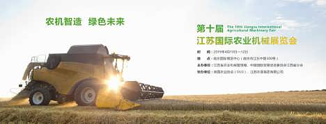 2019江苏农业机械展/农业管理设备展