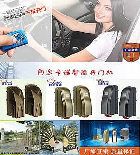 提供东莞手机开门机  阿尔卡诺铜门平开门机、移门机(5)