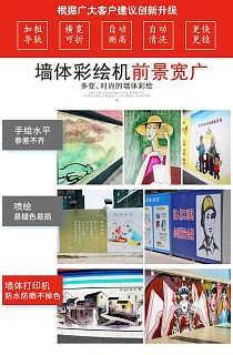 济南墙体彩绘机器人墙体打印机哪家专业