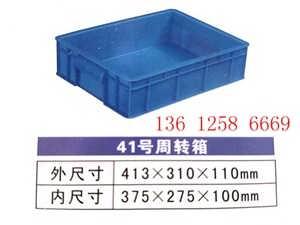 澄迈三亚市塑料胶箱周转箱