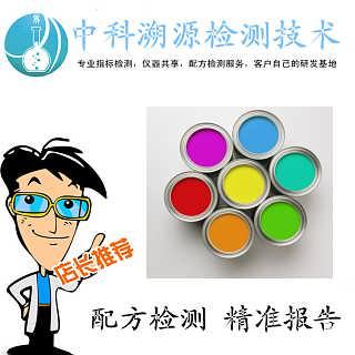 透明防锈漆成分检测技术