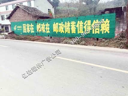 涪陵墙体广告涪陵公路标语选亿达不花冤枉钱-四川亿达和创广告装饰有限公司
