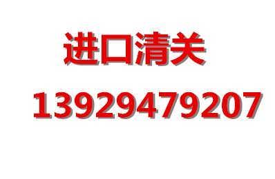 镇江市3C空气送料机货物涉3C需要怎么办理3C清关