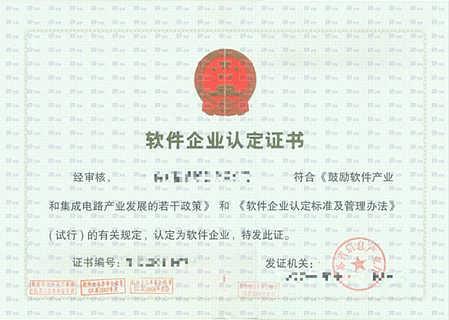苏州软件企业税收优惠延续-苏州智为铭略企业管理有限公司