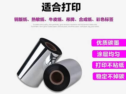 混合基碳带110*300M碳带  铜版纸专用碳带-福州尚宸电子科技有限公司