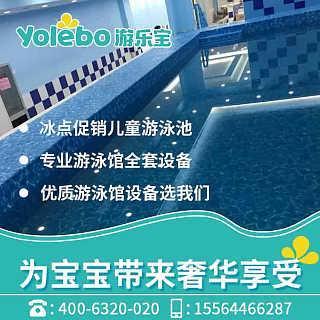 天津和平室内儿童游泳池设备厂家供幼儿园水育池-淄博金色太阳泳池安装工程有限责任公司