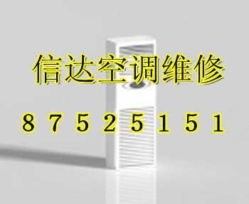 杭州山涧苑周边空调维修点,维修价格优,服务好,硬核-杭州澳柯玛空调特约维修87525151