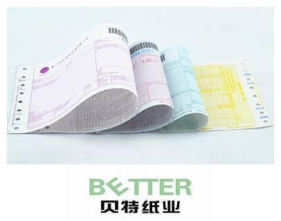 物流运单|快递单印刷厂家-中山市贝特纸业有限公司.