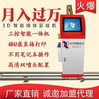 宜春壁画机器人能在墙面画画的机器厂家