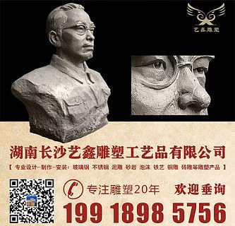 长沙湖北南昌湖南雕塑厂家品牌设计公司哪里有-长沙艺鑫雕塑工艺品有限公司