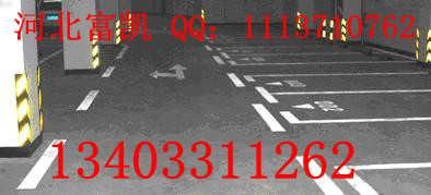 石家庄划线施工队伍1503344186道路标线公路划线标志牌水马防撞桶隔离墩-石家庄富凯交通设施有限公司棉一分部