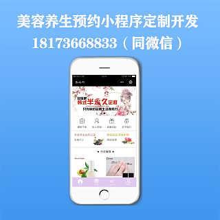美容养生预约小程序-深圳淮秀网络科技有限公司