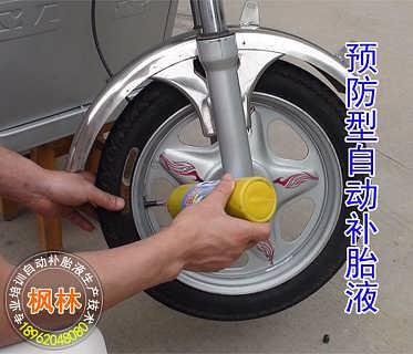 枫林轮胎自补液配方转让