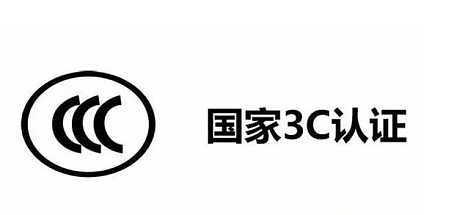 杭州市免3c是什么意思货物涉3C需要怎么办理3C清关