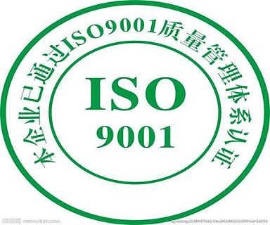 在淄博办9001认证的费用,ISO三体系认证怎么办-济南恒标知识产权咨询有限公司商务部