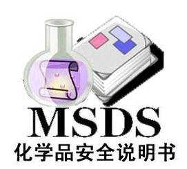 指缘油MSDS报告,GHS版本SDS英文报告,亚马逊COA分析证书