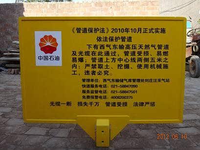 黑龙江大兴安岭黄色安全标志桩 警示牌-上海保运管道设备有限公司