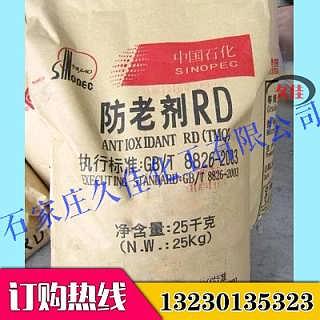 橡胶防老剂RD、MB 橡胶防老剂.4010.丁.甲-石家庄久佳化工有限公司
