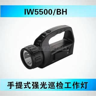 手提灯IW5500/BH _强光巡检工作灯价格/海洋王/LED充电式
