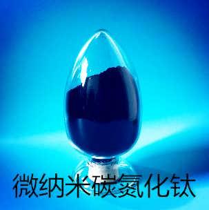 碳氮化钛/超细碳氮化钛/纳米碳氮化钛/TiC5N5粉
