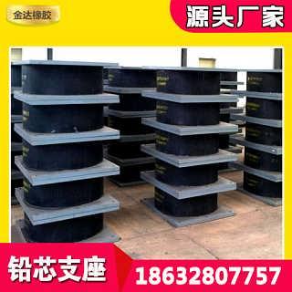 铅芯支座厂家-衡水宝义工程橡胶有限公司 张广