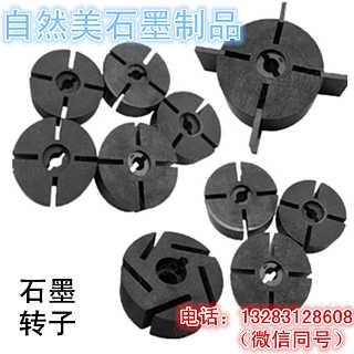 河北河南北京天津优质石墨异型件生产厂
