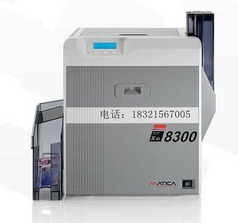 Matica玛迪卡XID8300证卡打印机