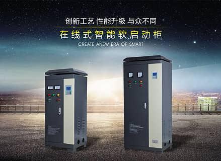 350kW排污泵软启动柜的报价