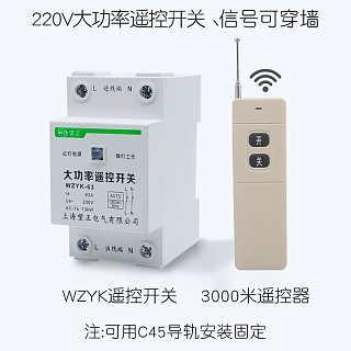 望正大功率遥控开关220V水泵电机广告灯远距离无线厂家直供应批发