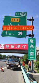 石家庄交通设施|交通标志牌|富凯交通15033441186富凯交通设施|路标-石家庄富凯交通设施有限责任公司