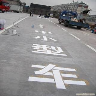 重庆武隆区公路划线、重庆武隆区停车场划线