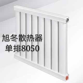 XDGZDP8050单排散热器丨长春旭东暖气片厂丨旭冬散热器