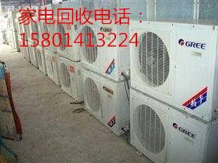 求购 北京胜达顺二手空调收购中央空调回收公司