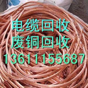 衡水电缆回收,邢台废铜回收,河北电线电缆回收价格