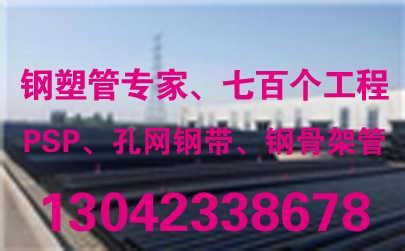 四川贵州重庆孔网钢带复合管专家厂家