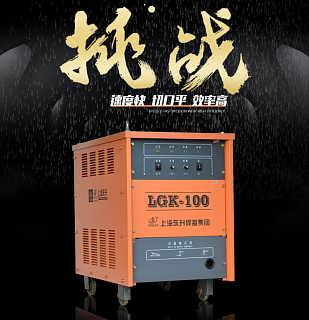 上海东升工业不锈钢铝合金型材重工业型 LGK-120空气等离子切割机-上海归沃焊接科技有限公司_焊接设备及配件