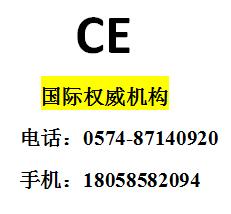 温州CE认证,瑞安CE认证哪里可以做,CE认证费用